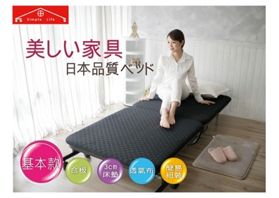 【Simple Life 】無段式收納折疊床/沙發床-黑(簡易組裝) (9.4折)