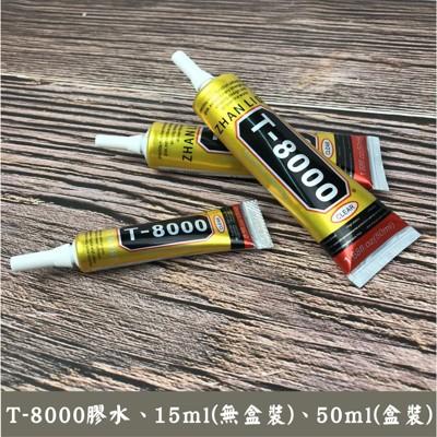手作 t8000 e7000 50ml 1入 膠水 透明膠 萬用膠 黏合劑 貼鑽膠 美甲 帶針頭 (9.6折)