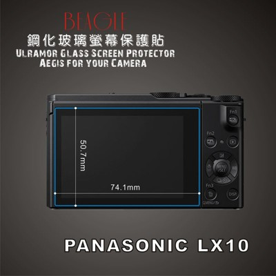 (beagle)鋼化玻璃螢幕保護貼panasonic LX10 專用-可觸控-抗指紋油汙-硬度9h (9.6折)