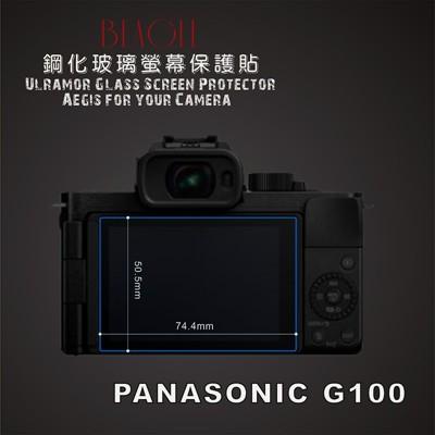 (beagle)鋼化玻璃螢幕保護貼 panasonic G100 專用-可觸控-抗指紋油汙-9h-台 (9.6折)