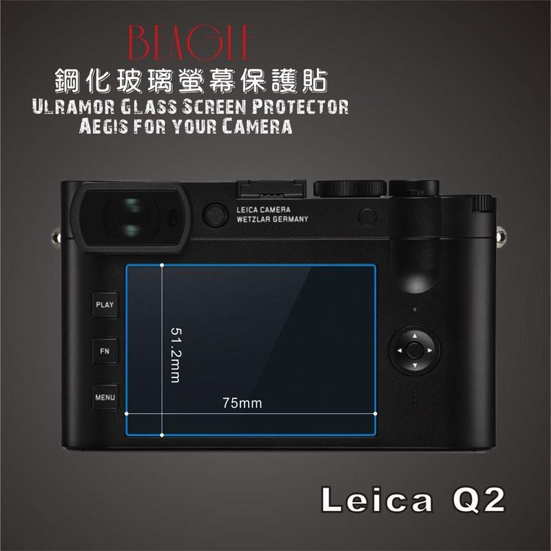 (beagle)鋼化玻璃螢幕保護貼 leica q2 專用-可觸控-抗指紋油汙-硬度9h-台灣製 -