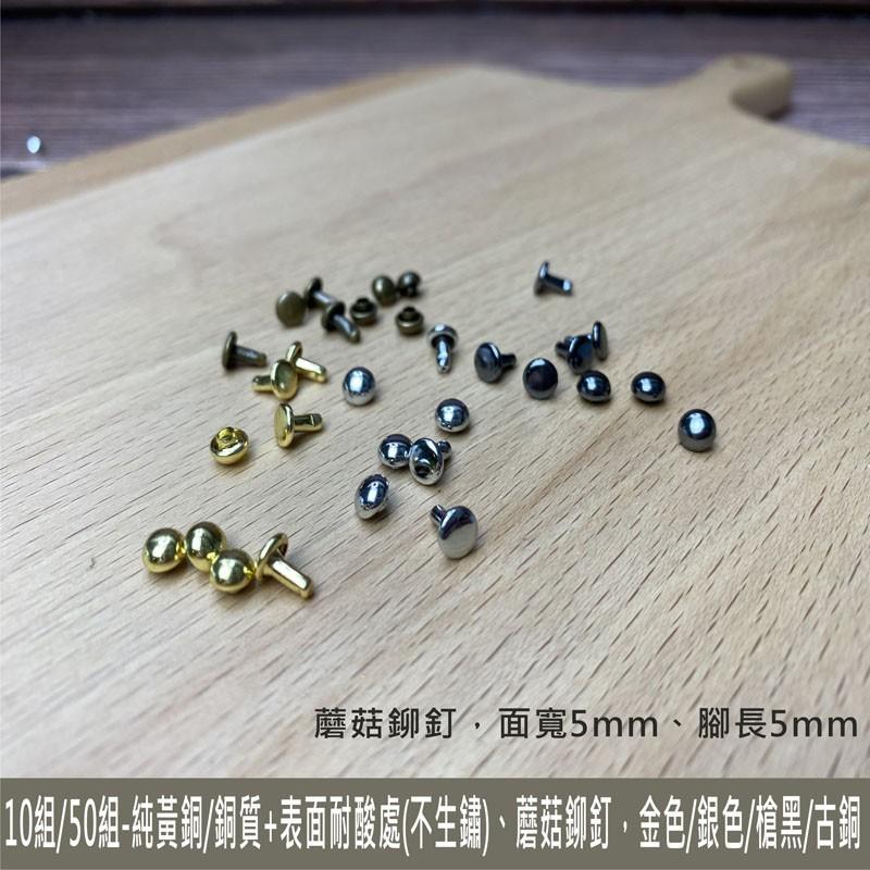 50組 - 純黃銅/銅質 4色5*5mm 雙面 圓釦 蘑菇釘 鉚釘 皮雕 皮革 手創 diy