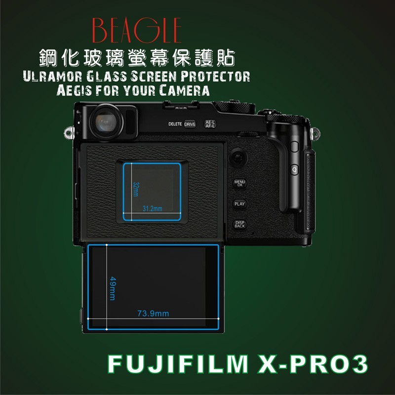 (beagle)鋼化玻璃螢幕保護貼 fujifilm x-pro3 專用-可觸控-抗指紋油汙-9h-