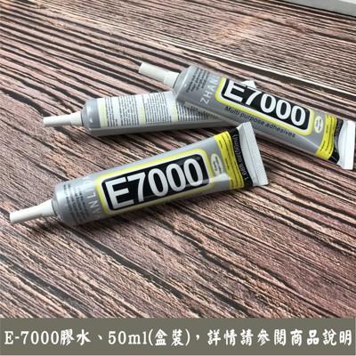 e-7000 膠水 透明膠 萬用膠 黏合劑 貼鑽膠 創作工藝 美甲 軟性膠水 皮革 1入 (8.8折)