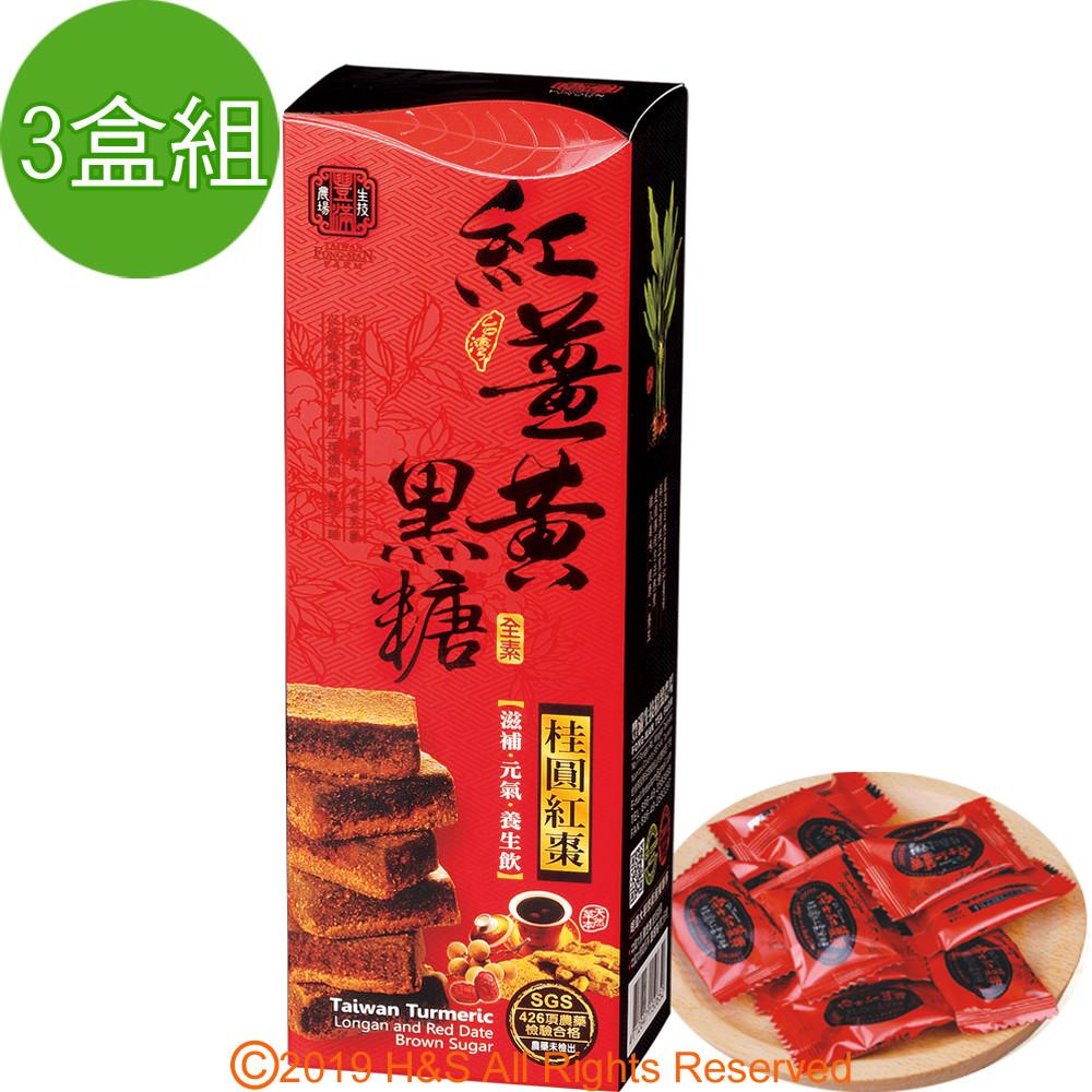 豐滿生技紅薑黃黑糖(桂圓紅棗/ 180g/禮盒)3盒組