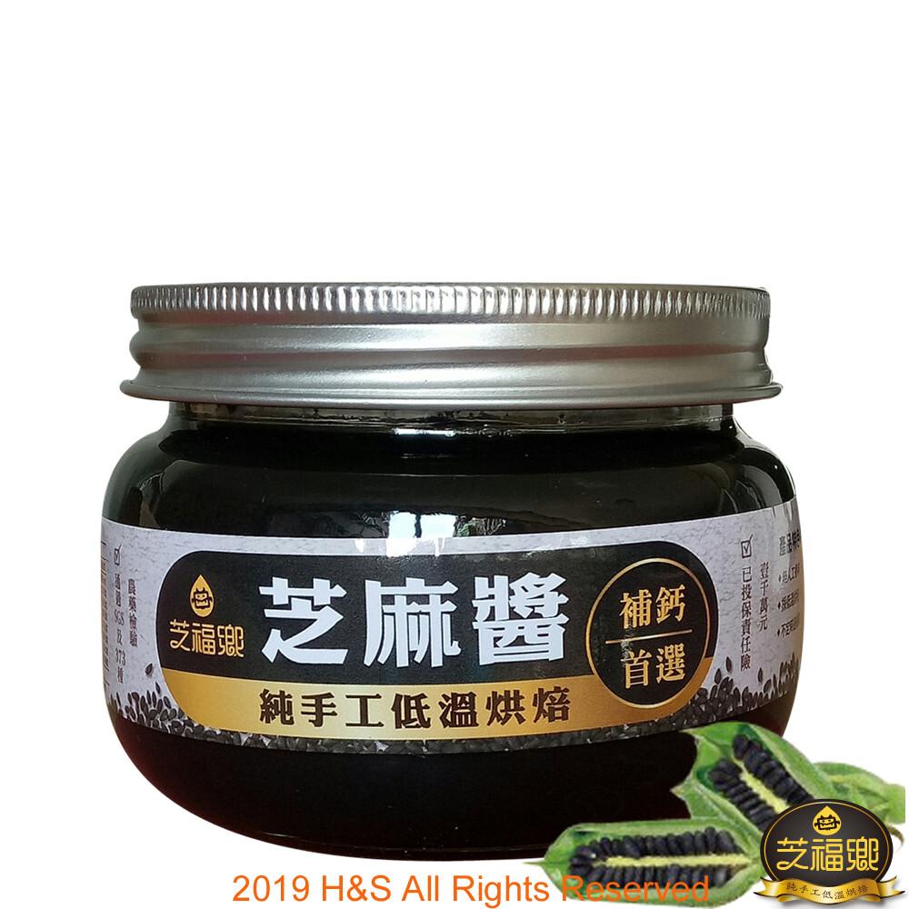 芝福鄉100%純芝麻醬(300克/罐)