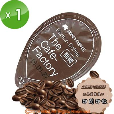 【Honey Coffee】濃縮無糖咖啡球1包(25g/球/10球/包) (7.5折)