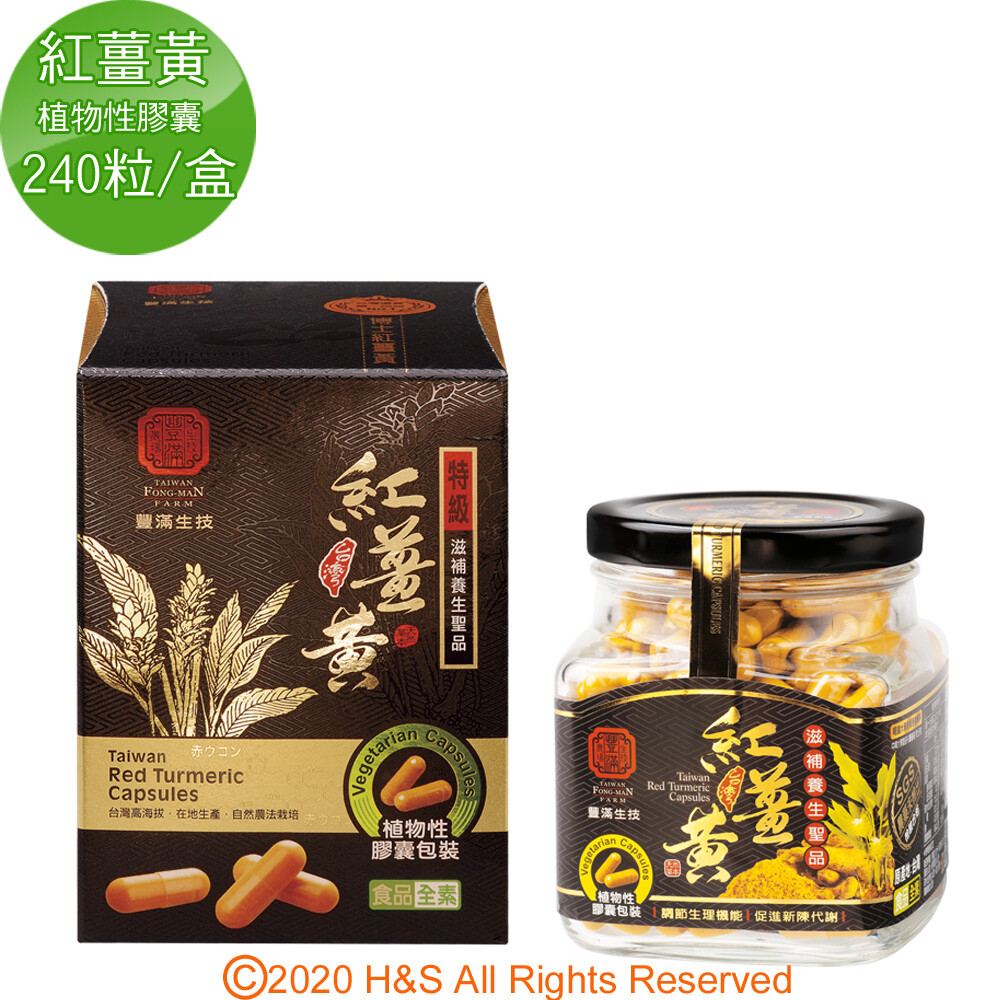 豐滿生技台灣紅薑黃(植物性膠囊)(240粒/盒)