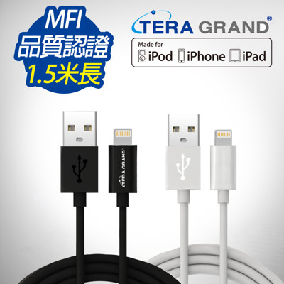 TERA GRAND APPLE認證 Lightning 充電傳輸線 1.5M (5折)