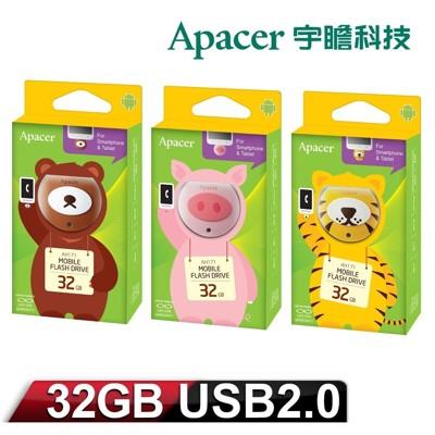 Apacer宇瞻「麻吉動物園」AH171 32GB OTG隨身碟 (6.4折)