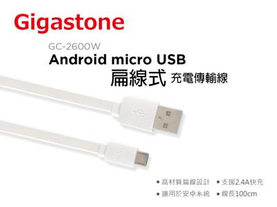 Gigastone GC-2600W Micro USB 扁線式高速傳輸充電線1M (3.8折)