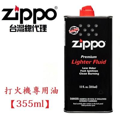 ZIPPO 打火機專用油 355ml 原廠耗材 懷爐油  總代理公司貨 (7.5折)