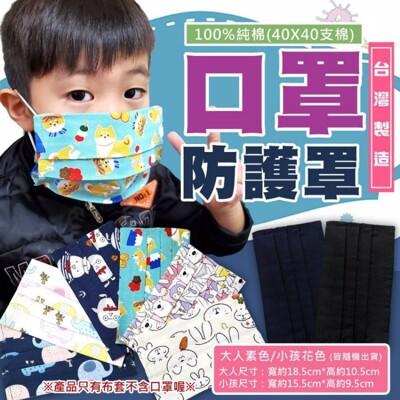 【現貨】 台灣製造-100%純棉成人兒童口罩防護罩(隨機出貨) (2.5折)