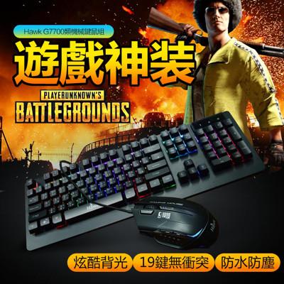 [福利品] hawk g7700 電競鍵盤滑鼠超值組 (13-hkm770) (5折)
