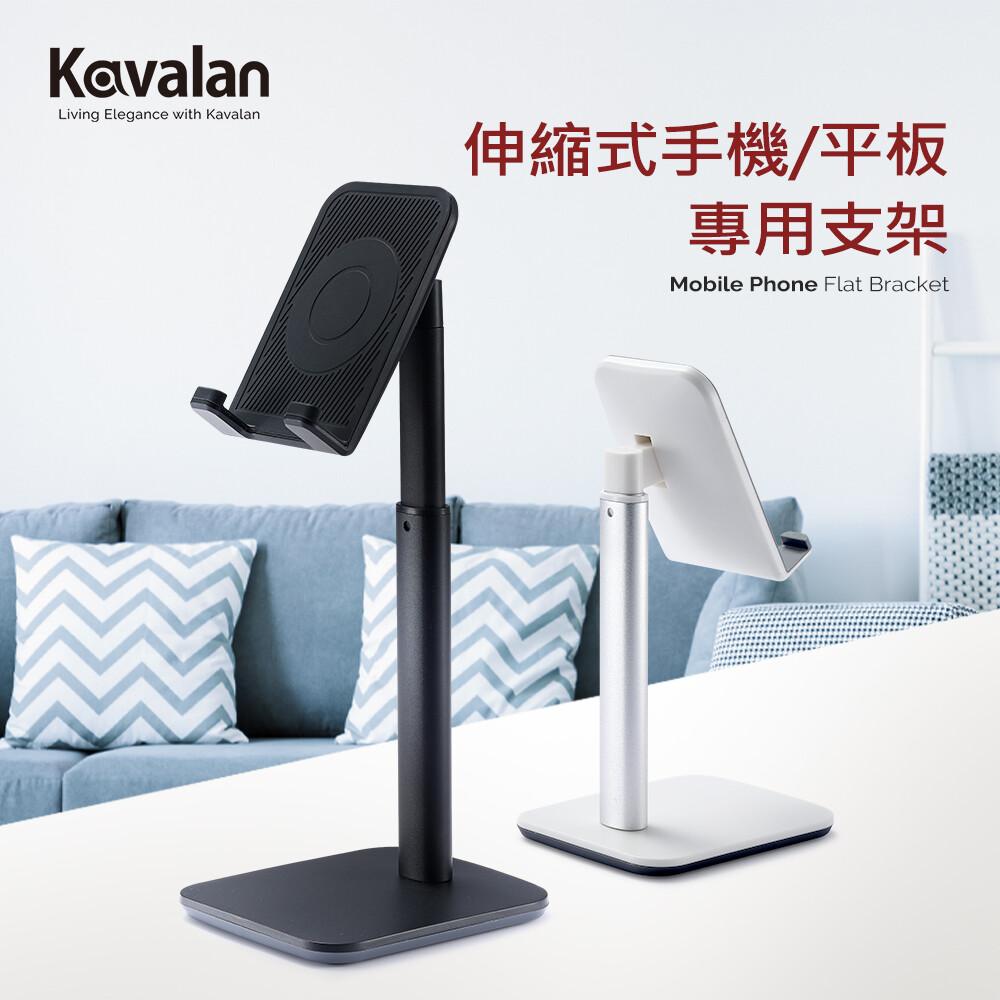 kavalan 伸縮式手機/平板專用支架 (95-kav012)