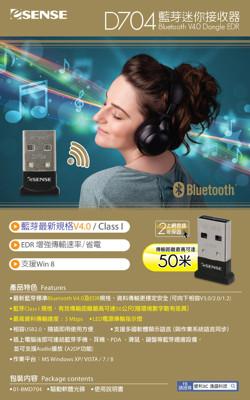 Esense D704 藍芽接收器 50米 V4.0 EDR (7.3折)