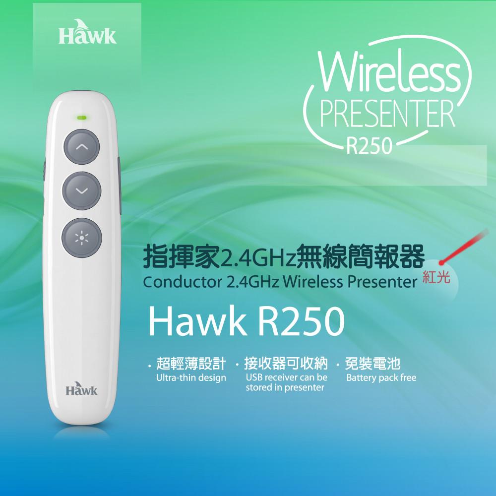 hawk r250 指揮家2.4ghz 無線簡報器(12-hcr250)