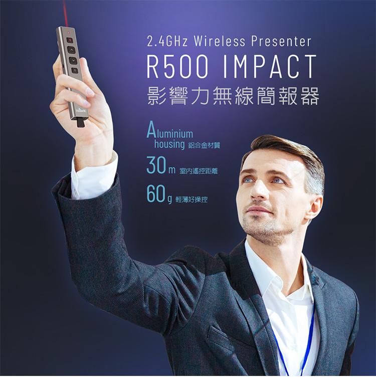hawk r500 影響力2.4ghz無線簡報器(12-hcr500)