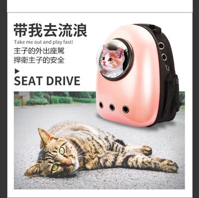 寵物外出包 寵物專用太空包 適合小型貓犬 (5.1折)