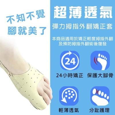 超薄透氣彈力拇指外翻矯正套 隱形拇指外翻矯正器(1雙入) (4.1折)