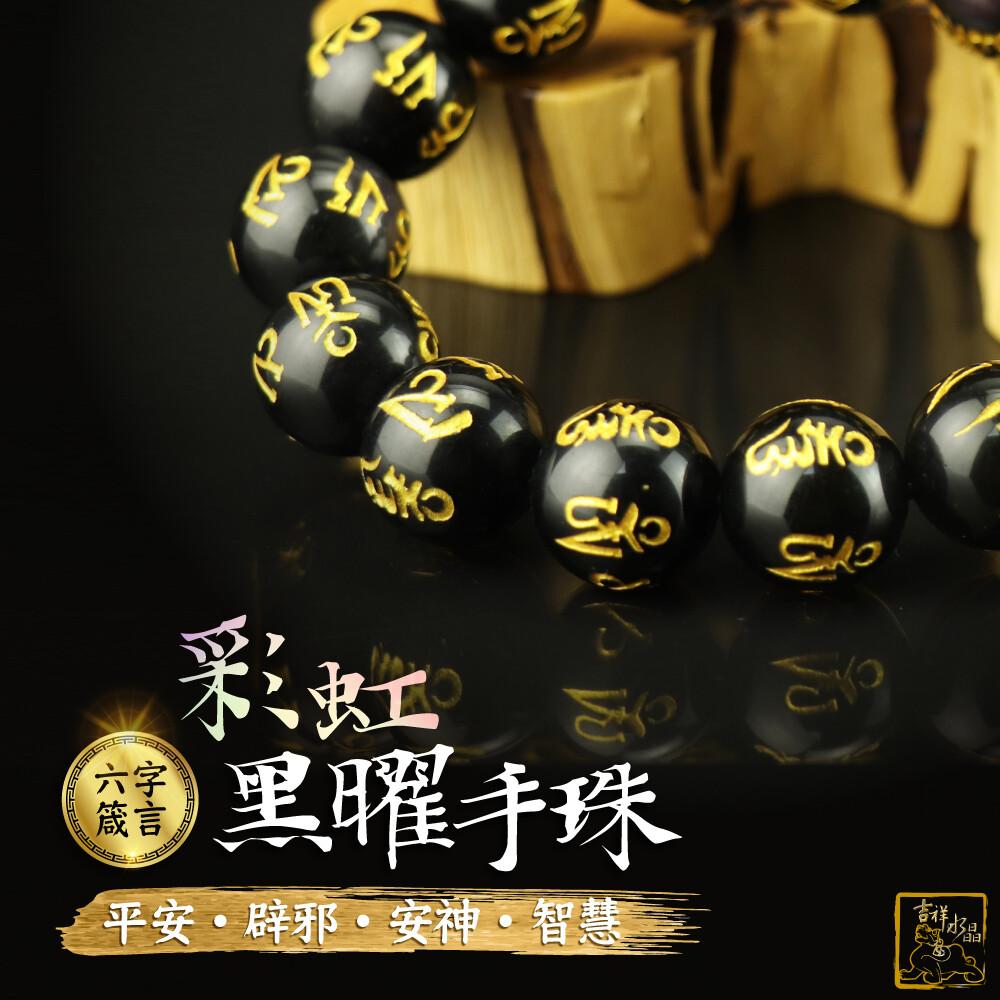 彩虹黑曜六字箴言手珠(10mm) 排除負能量吉祥水晶專賣店