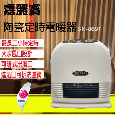 【嘉麗寶】陶瓷定時電暖器 SN-869T (6.3折)