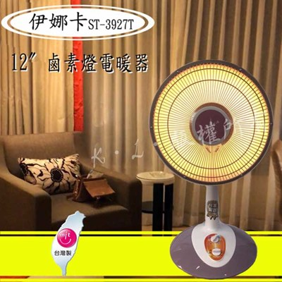 伊娜卡12吋鹵素電暖器 st-3927t (4.1折)