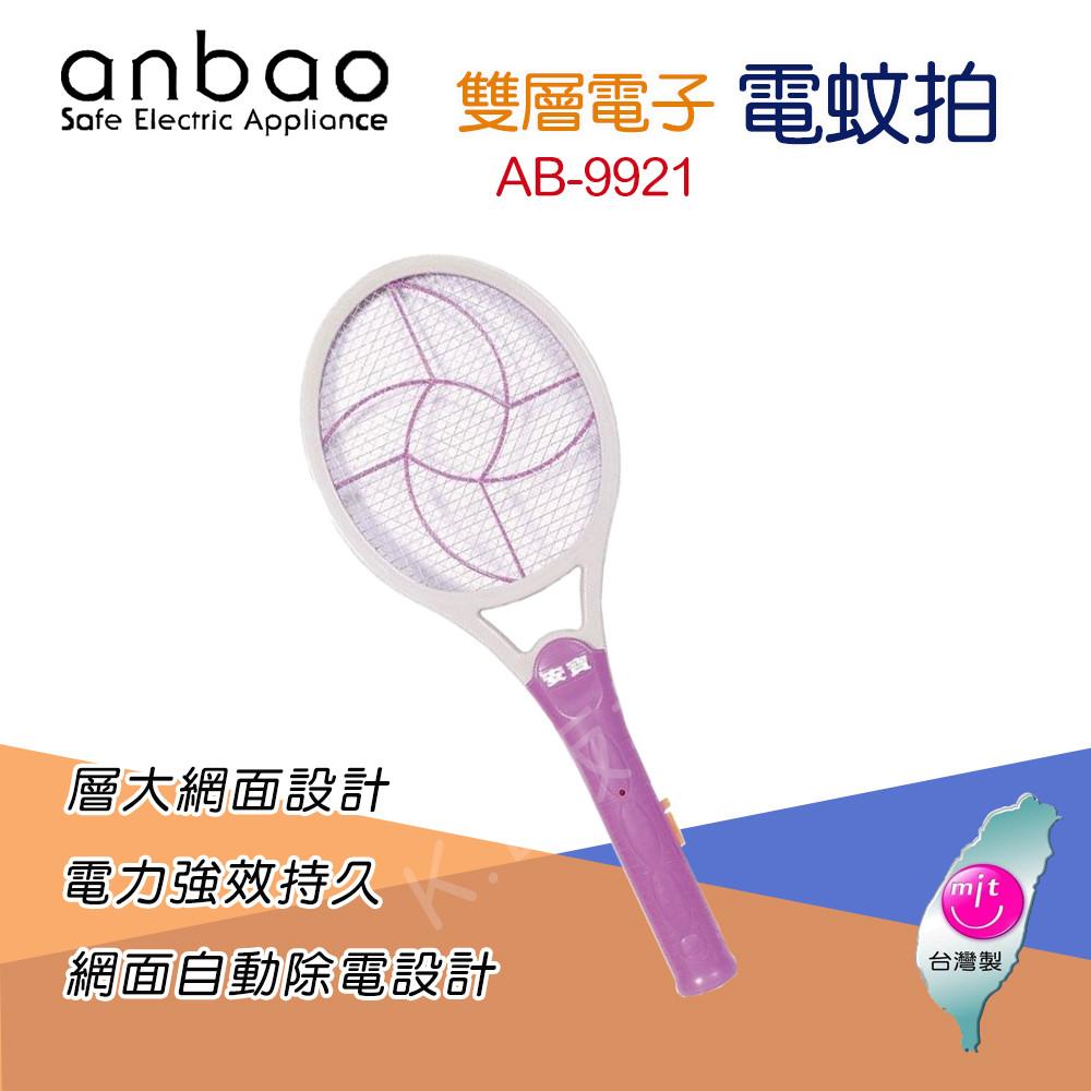 安寶雙層小型電蚊拍 ab-9921