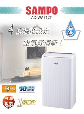 SAMPO聲寶6L空氣清淨除濕機 AD-WA712T (6.7折)