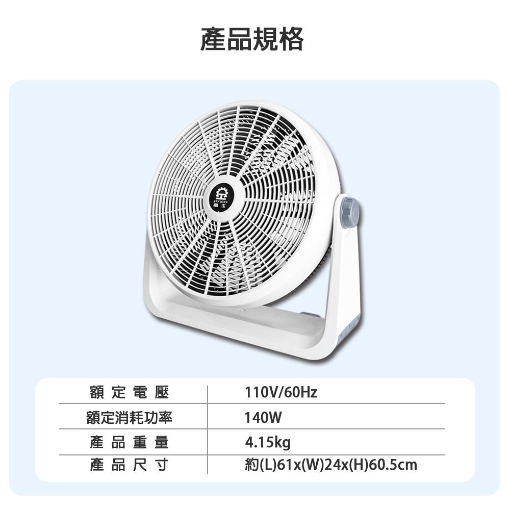 晶工 20吋渦流空氣循環扇 (JK-120)