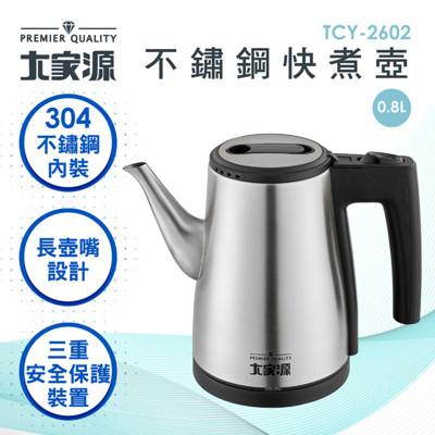 【大家源】 不鏽鋼快煮壺0.8L TCY-2602 (4.9折)