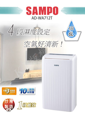 【SAMPO 聲寶】6L空氣清淨除濕機 AD-WA712T (8.8折)