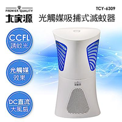 【大家源】光觸媒吸捕式滅蚊器(TCY-6309) (4.8折)