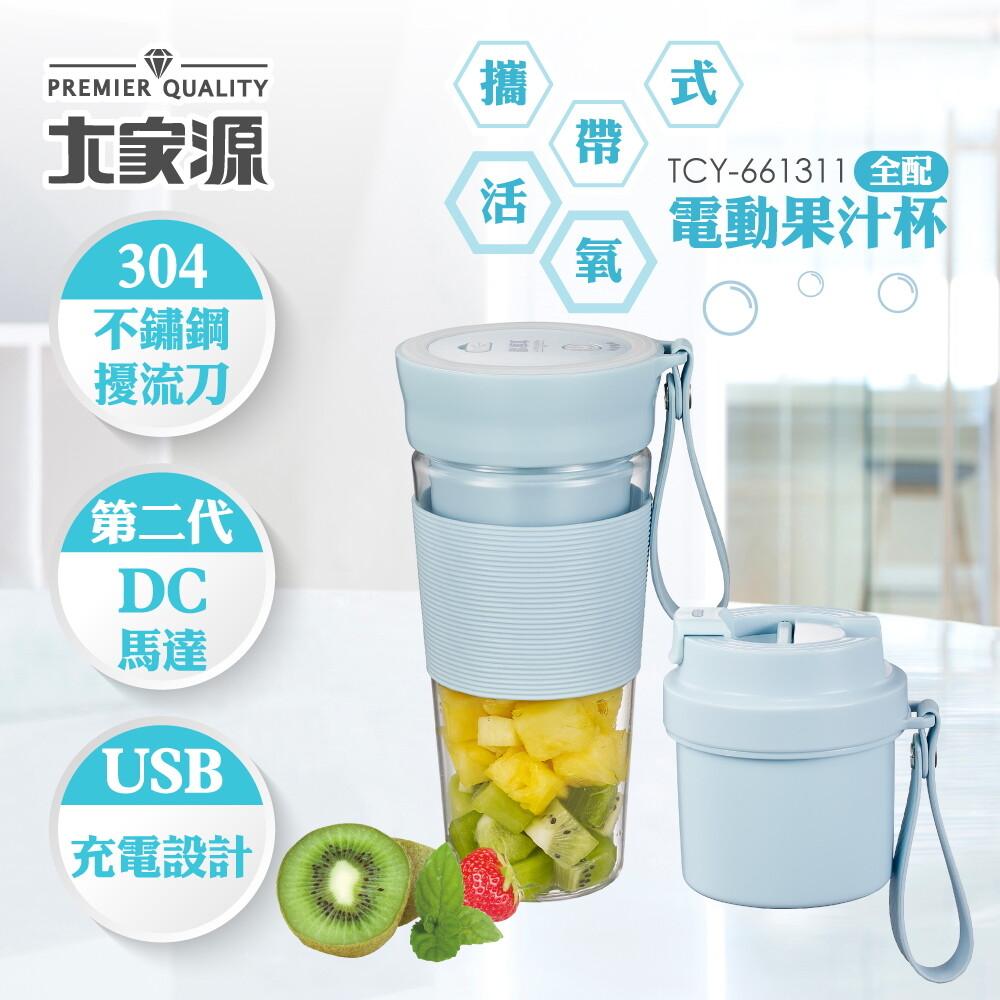大家源300ml攜帶式活氧電動果汁杯-全配 tcy-661311