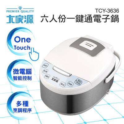 【大家源】六人份一鍵通電子鍋 TCY-3636 (8.7折)