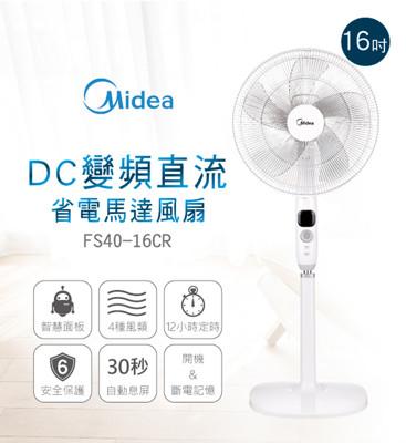 【Midea美的】16吋DC變頻直流省電馬達風扇 FS40-16CR (7.2折)