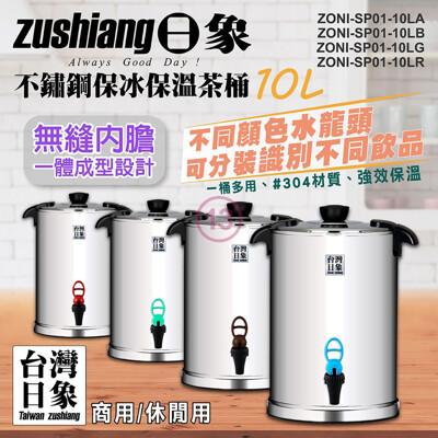 【日象】10公升不鏽鋼保冰保溫茶桶 ZONI-SP01-10L (8.9折)
