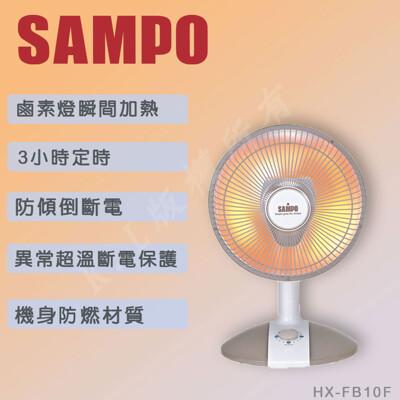 SAMPO聲寶10吋鹵素電暖器 HX-FB10F (3.6折)