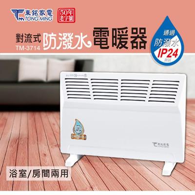 東銘 對流式防潑水電暖器(浴室、房間兩用) TM-3714 (7.3折)