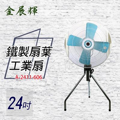 金展輝 24吋 工業立扇 a-2411-606(220v) (6.7折)