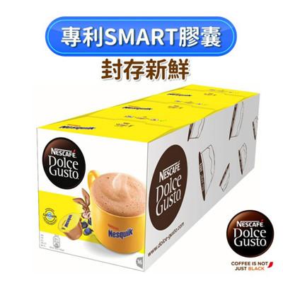 【雀巢】高鈣巧克力飲品(48顆入) (8.7折)