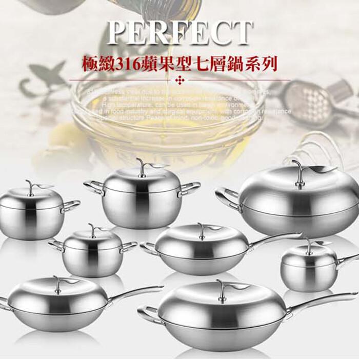 極緻316蘋果型七層複合金湯鍋-18cm單把附蓋 kh-36718-1