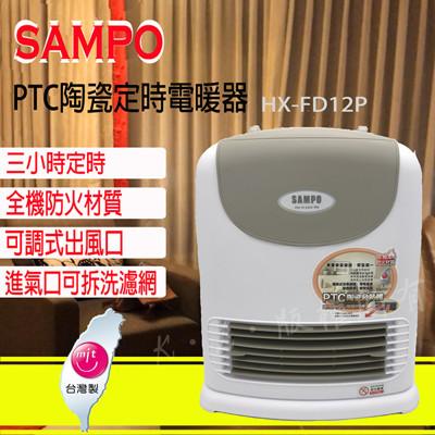 【聲寶】陶瓷電暖器 HX-FD12P (5.7折)