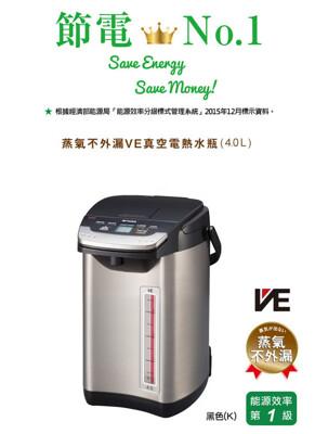 TIGER 虎牌 日本製 頂級 無蒸氣VE節能省電4.0L真空熱水瓶 (PIE-A40R) (4.3折)