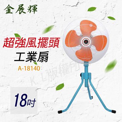 皇銘18吋超強風擺頭工業扇 A-18140 (6.5折)