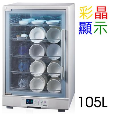 【名象】五層紫外線殺菌烘碗機 TT-569 (8.5折)