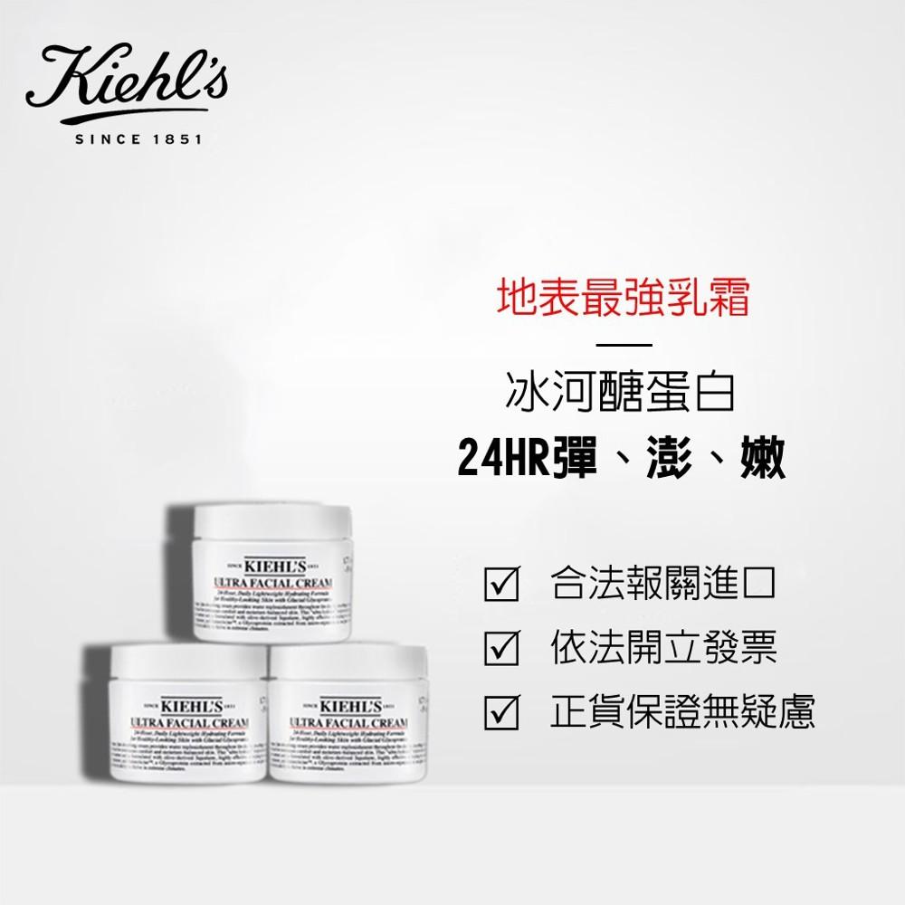 kiehl's契爾氏現貨 冰河醣蛋白保濕霜乳霜 - 50 ml