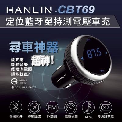 HANLIN-CBT69 定位藍芽免持測電壓車充 (7.8折)