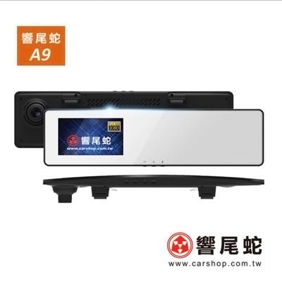 響尾蛇A9 超薄曲面4.5手機螢幕後視鏡型+GPS測速行車紀錄器 WDR超強夜拍 (8折)