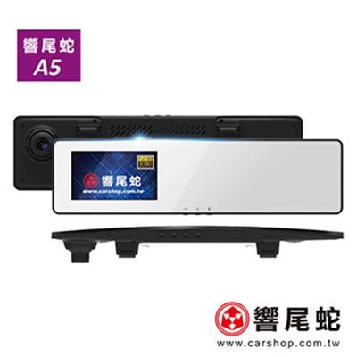 響尾蛇A5 超薄曲面4.3大螢幕後視鏡型行車紀錄器 (8折)